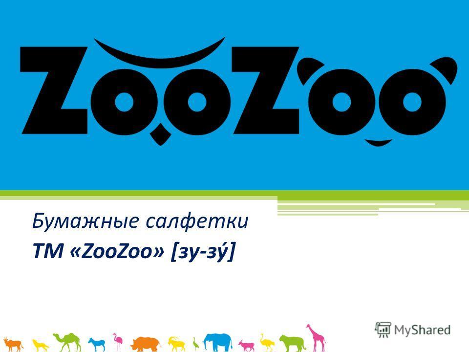 Бумажные салфетки ТМ «ZooZoo» [зу-зý]
