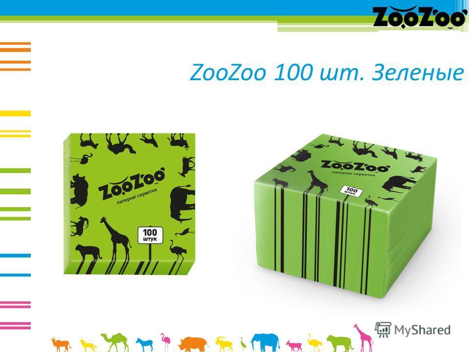 ZooZoo 100 шт. Зеленые