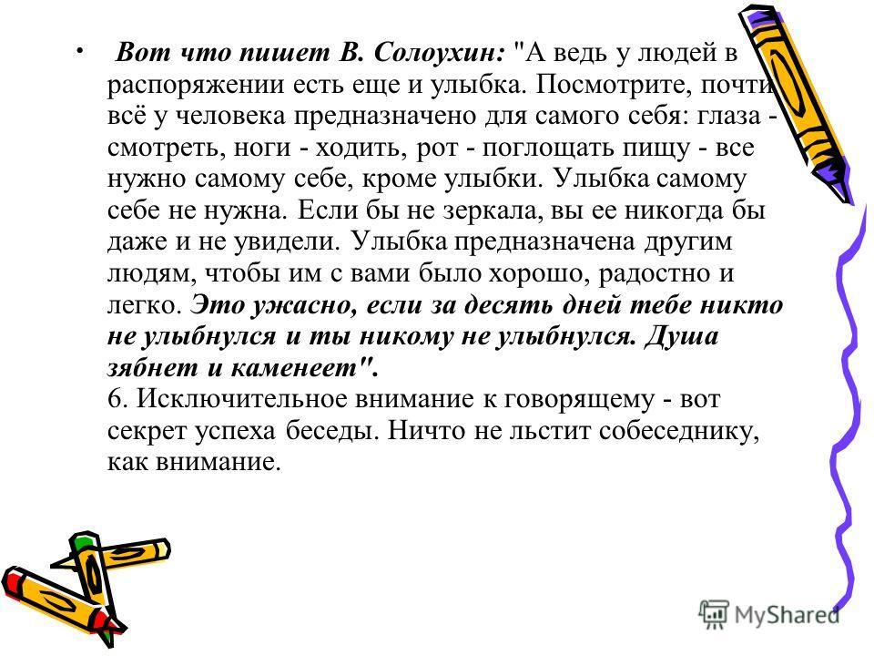 Вот что пишет В. Солоухин: