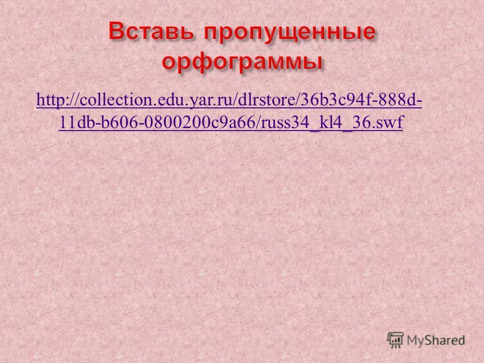 http://collection.edu.yar.ru/dlrstore/36b3c94f-888d- 11db-b606-0800200c9a66/russ34_kl4_36.swf