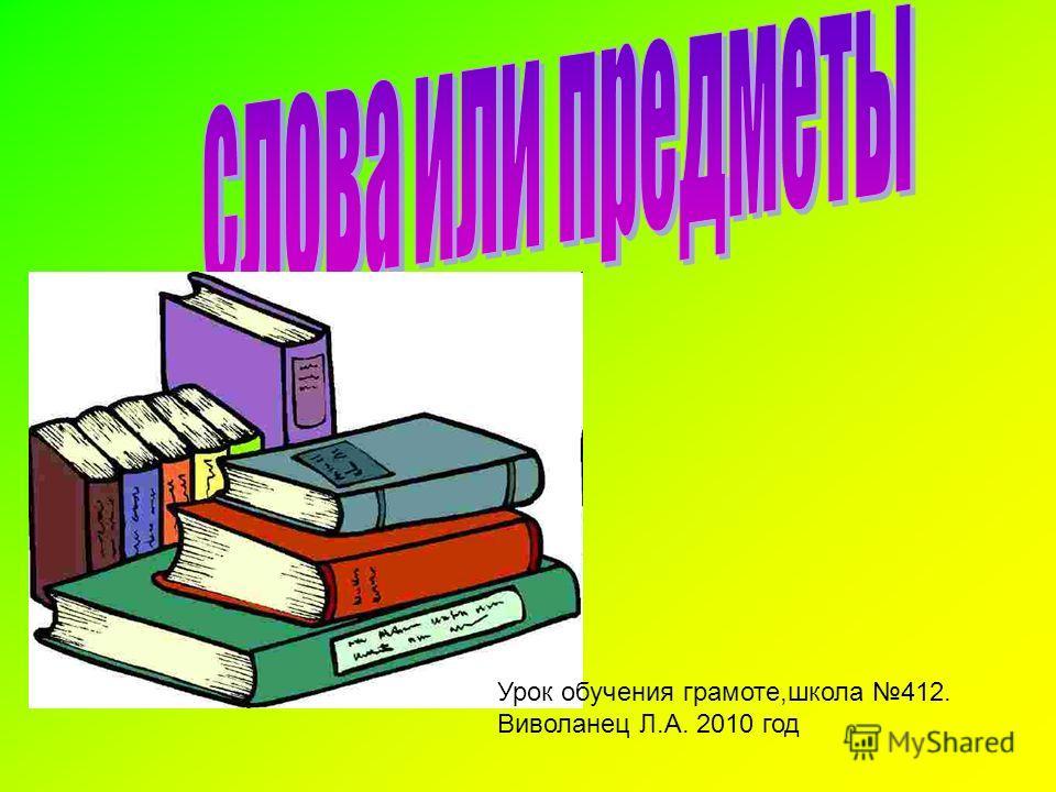 Урок обучения грамоте,школа 412. Виволанец Л.А. 2010 год
