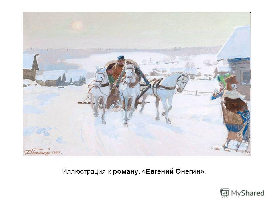 Иллюстрация к роману. «Евгений Онегин».