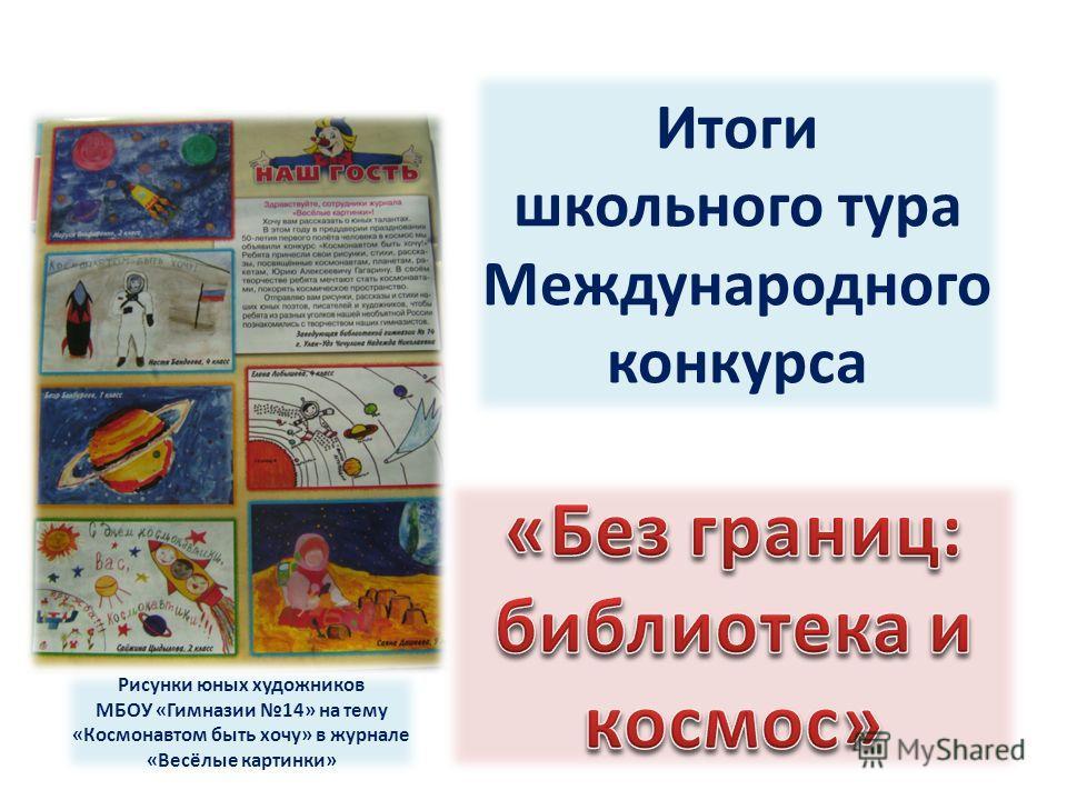 Итоги школьного тура Международного конкурса Рисунки юных художников МБОУ «Гимназии 14» на тему «Космонавтом быть хочу» в журнале «Весёлые картинки»