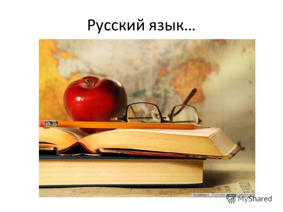 Русский язык…