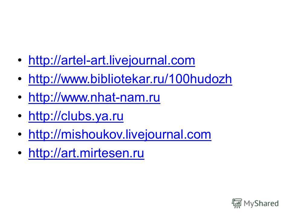 http://artel-art.livejournal.com http://www.bibliotekar.ru/100hudozh http://www.nhat-nam.ru http://clubs.ya.ru http://mishoukov.livejournal.com http://art.mirtesen.ru