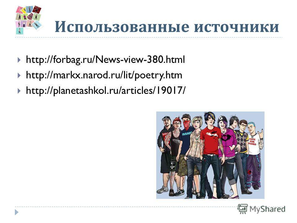 Использованные источники http://forbag.ru/News-view-380.html http://markx.narod.ru/lit/poetry.htm http://planetashkol.ru/articles/19017/