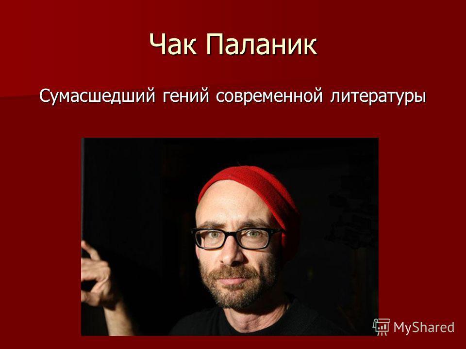 Чак Паланик Сумасшедший гений современной литературы