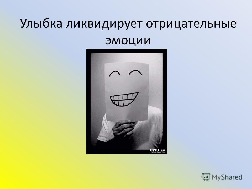 Улыбка ликвидирует отрицательные эмоции