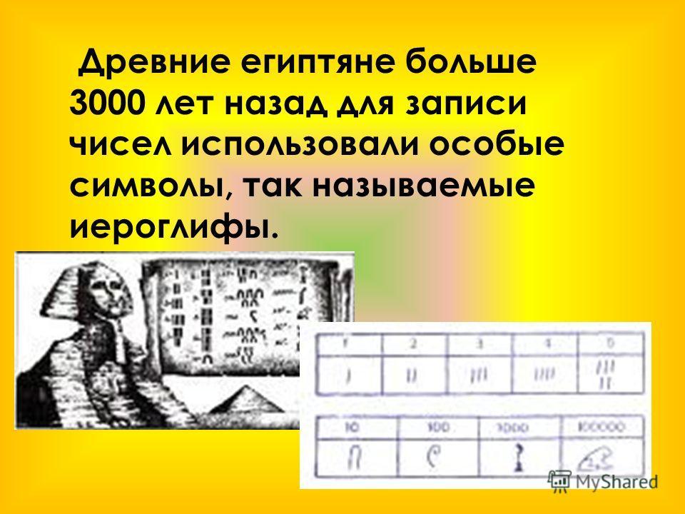 « Но что же дальше двигало эту науку?» – спросила Маша. «Полетели дальше,» – ответил ковер. Они прилетели в начало 2 тысячелетия до н.э. Здесь в Древнем Вавилоне и Ассирии книги писались клинописью. Вавилоняне были основоположниками астрономии, решал