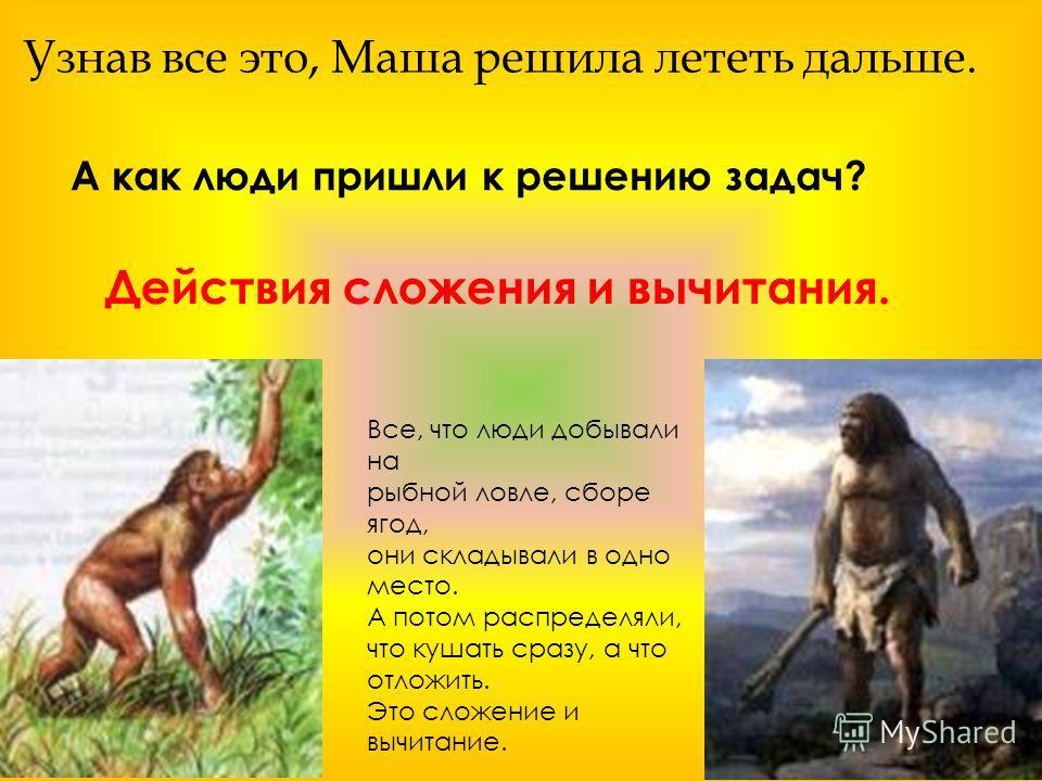Маша, увидев древних людей, решила узнать, как они считают. Земледельцы урожай считали по камушкам, по зарубкам. Древний человек считал сколько в стаде животных по глиняным кружкам.
