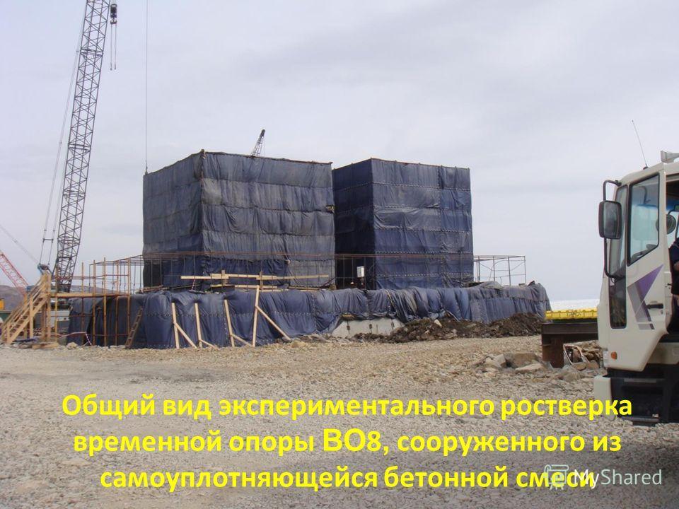 Общий вид экспериментального ростверка временной опоры ВО 8, сооруженного из самоуплотняющейся бетонной смеси