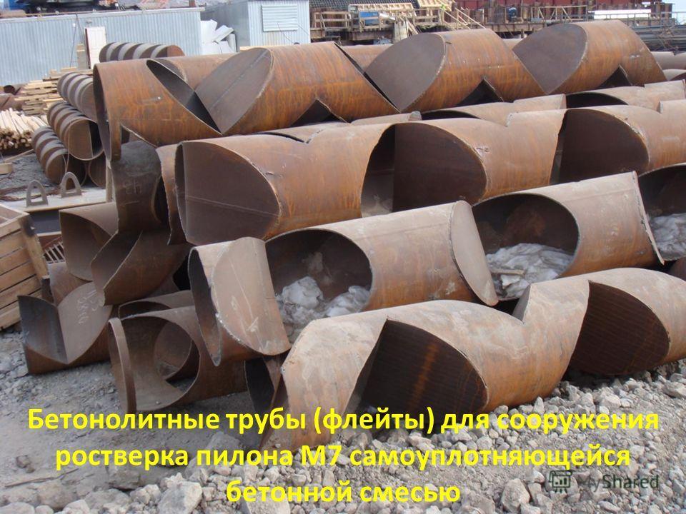 Бетонолитные трубы (флейты) для сооружения ростверка пилона М7 самоуплотняющейся бетонной смесью