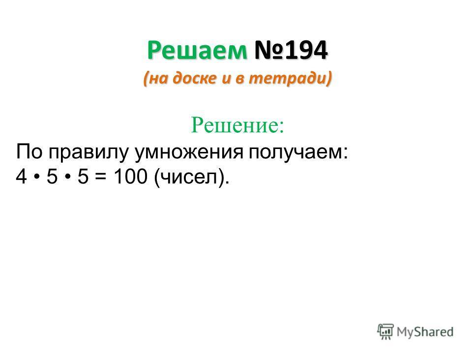 Решаем 199 (на доске и в тетради) Решение: 1)Пусть х - второе число, 2х - первое число. Зная, что среднее арифметическое двух чисел равно 54, составим уравнение: (х + 2х):2 = 54 Зх = 54 2; Зх = 108; х = 108:3 Х = 36;36 - второе число. 2) 36 2 = 72 -