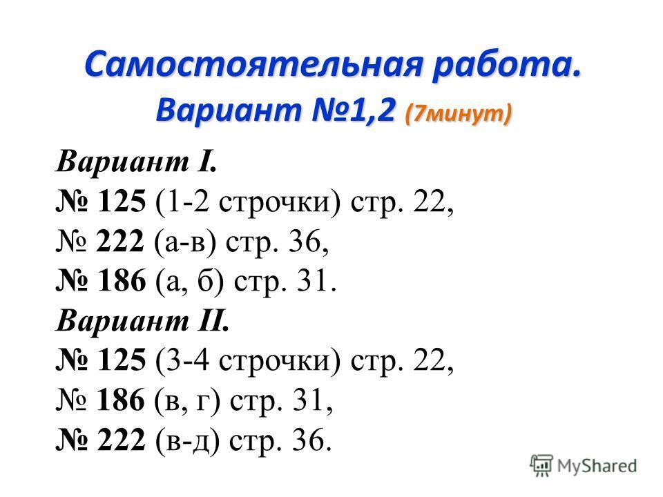Ответы: 1; 0; 1; 0; 0; 1; 0; 0; 1; 0; 1; 1; 1; 0; 0. 14-15 правильных ответов – «5» 12-13 правильных ответов – «4» 10-11 правильных ответов – «3»