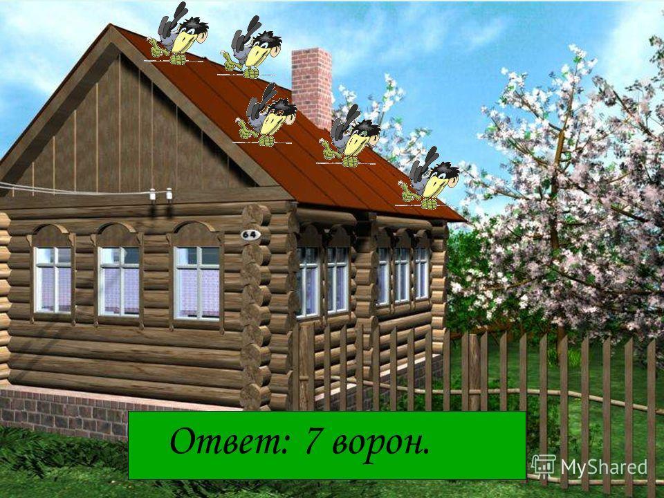 Задача Пять ворон на крышу сели, Две ещё к ним прилетели, Отвечайте быстро, смело: Сколько всех их прилетело?