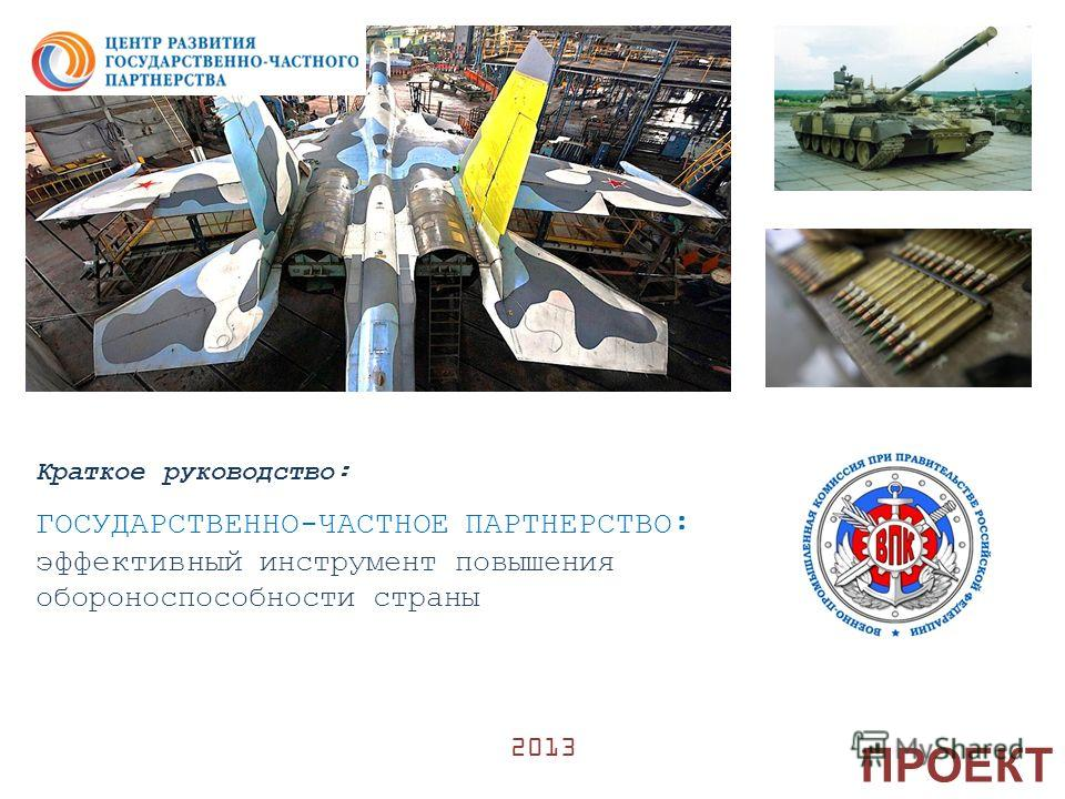 Краткое руководство: ГОСУДАРСТВЕННО-ЧАСТНОЕ ПАРТНЕРСТВО: эффективный инструмент повышения обороноспособности страны 2013 ПРОЕКТ