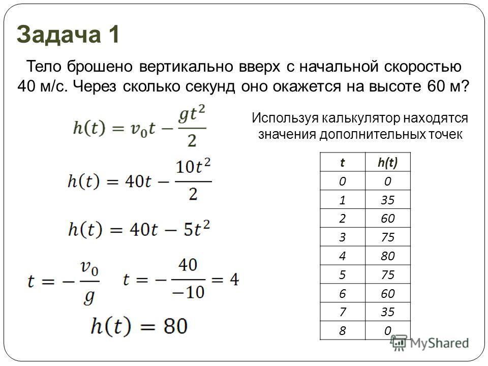 Задача 1 Тело брошено вертикально вверх с начальной скоростью 40 м/с. Через сколько секунд оно окажется на высоте 60 м? Используя калькулятор находятся значения дополнительных точек th(t) 00 135 260 375 480 575 660 735 80