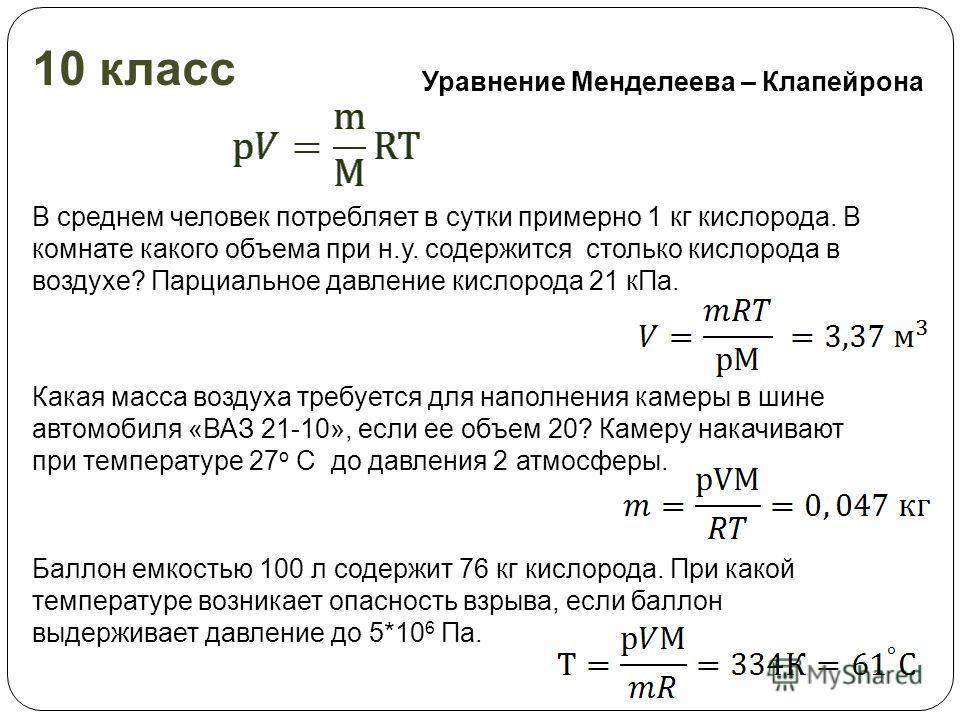 10 класс Уравнение Менделеева – Клапейрона В среднем человек потребляет в сутки примерно 1 кг кислорода. В комнате какого объема при н.у. содержится столько кислорода в воздухе? Парциальное давление кислорода 21 кПа. Какая масса воздуха требуется для