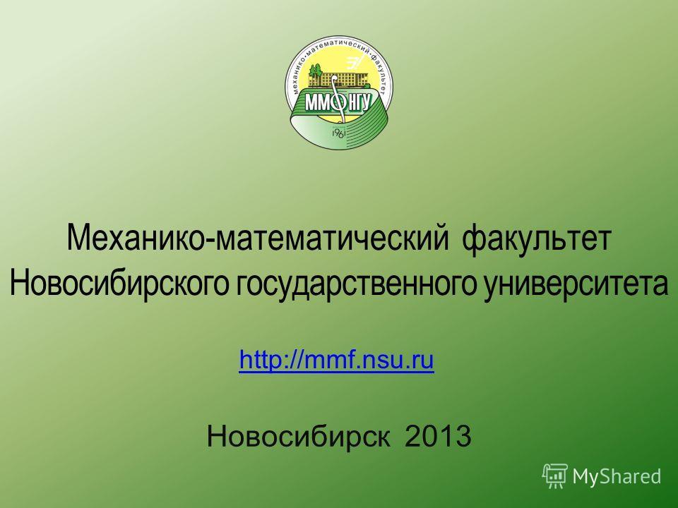 Механико-математический факультет Новосибирского государственного университета Новосибирск 2013 http://mmf.nsu.ru