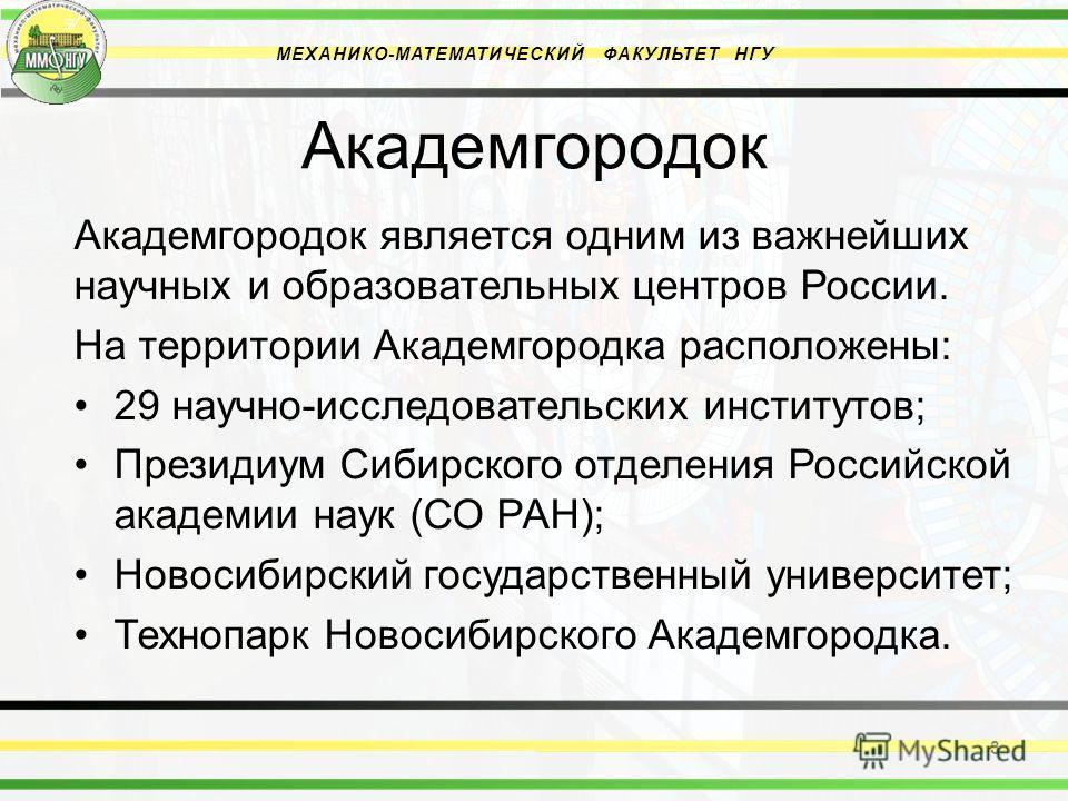 Академгородок Академгородок является одним из важнейших научных и образовательных центров России. На территории Академгородка расположены: 29 научно-исследовательских институтов; Президиум Сибирского отделения Российской академии наук (СО РАН); Новос