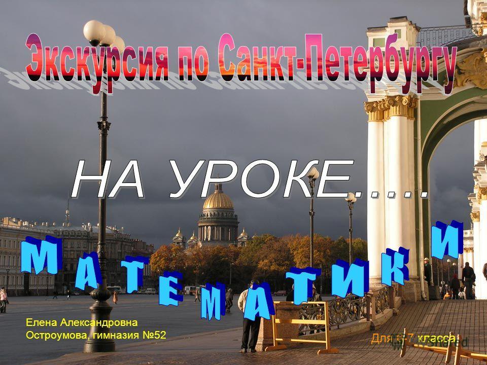 Елена Александровна Остроумова, гимназия 52 Для 6-7 класса