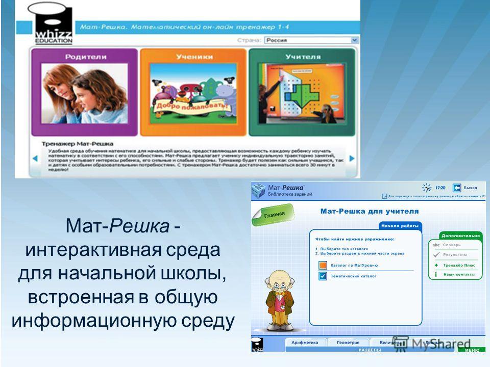 Мат-Решка - интерактивная среда для начальной школы, встроенная в общую информационную среду