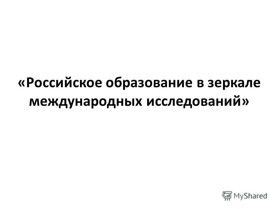 «Российское образование в зеркале международных исследований»