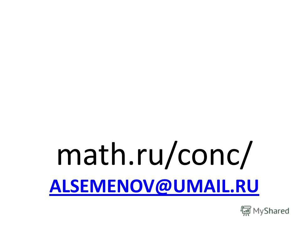 math.ru/conc/ ALSEMENOV@UMAIL.RU ALSEMENOV@UMAIL.RU