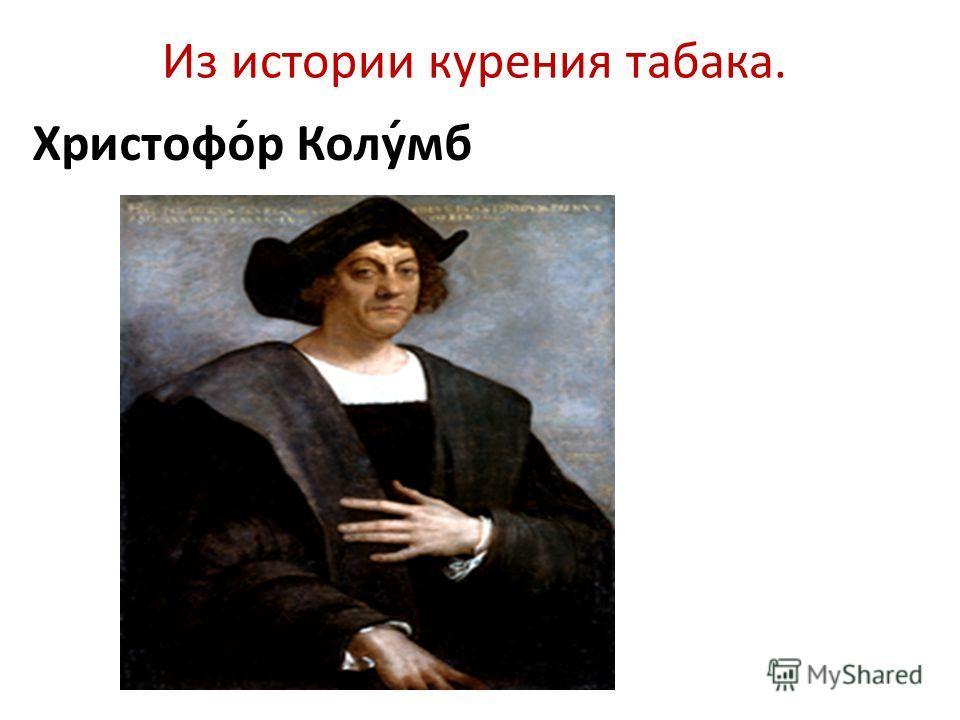 Из истории курения табака. Христофо́р Колу́мб