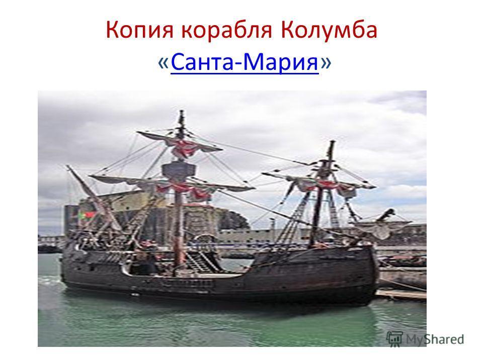 Копия корабля Колумба «Санта-Мария»Санта-Мария