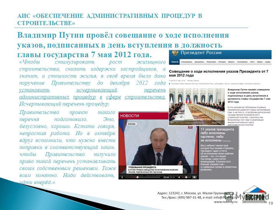 10 Владимир Путин провёл совещание о ходе исполнения указов, подписанных в день вступления в должность главы государства 7 мая 2012 года. «Чтобы стимулировать рост жилищного строительства, снизить издержки застройщиков, а значит, и стоимость жилья, в