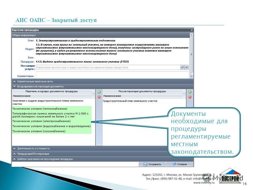 Документы необходимые для процедуры регламентируемые местным законодательством. АИС ОАПС – Закрытый доступ 16