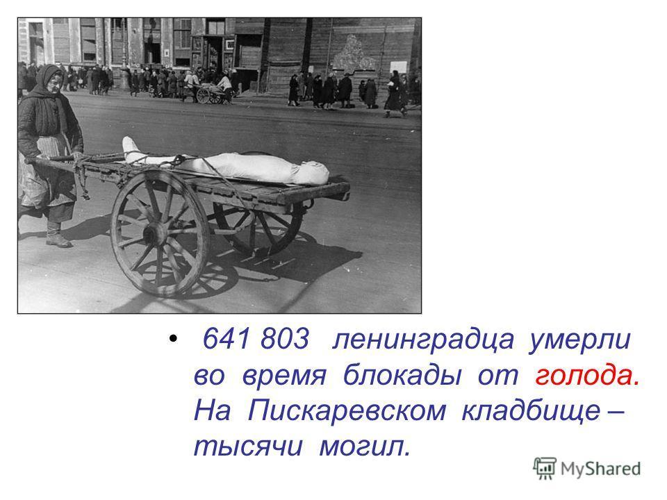 641 803 ленинградца умерли во время блокады от голода. На Пискаревском кладбище – тысячи могил.