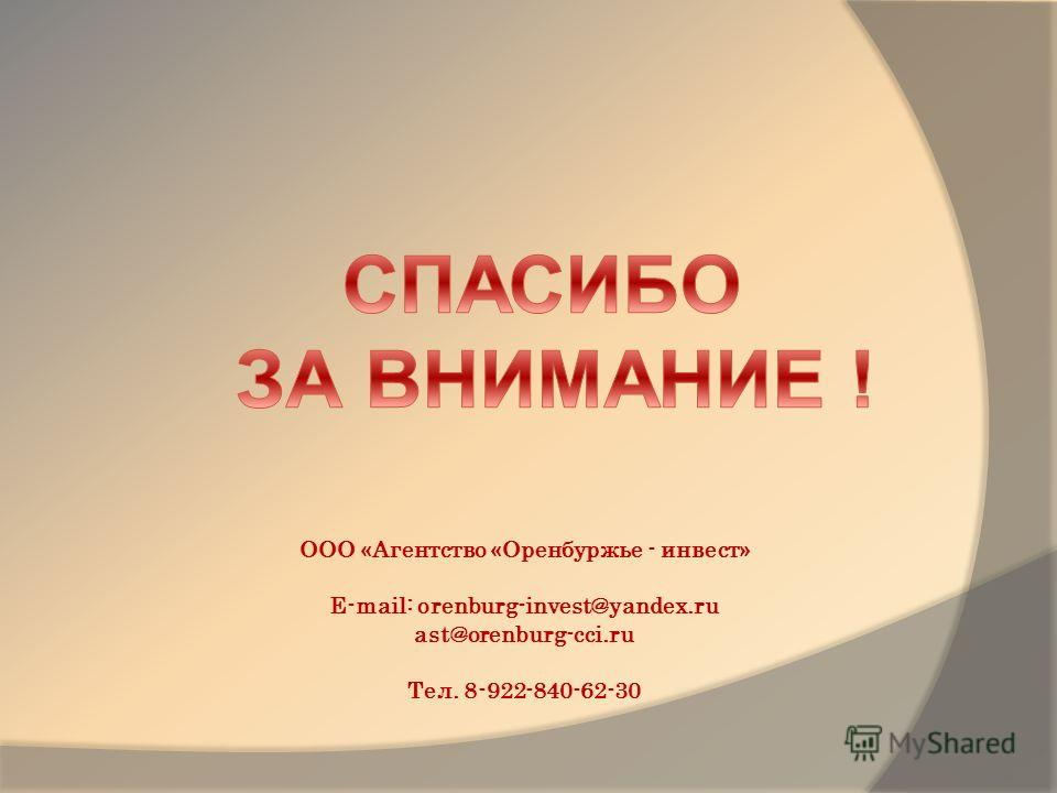 ООО «Агентство «Оренбуржье - инвест» E-mail: orenburg-invest@yandex.ru ast@orenburg-cci.ru Тел. 8-922-840-62-30