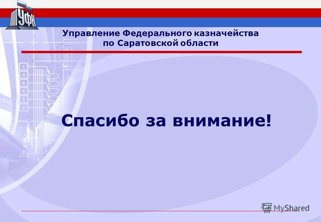 Управление Федерального казначейства по Саратовской области Спасибо за внимание!