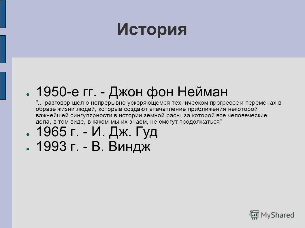 История 1950-е гг. - Джон фон Нейман