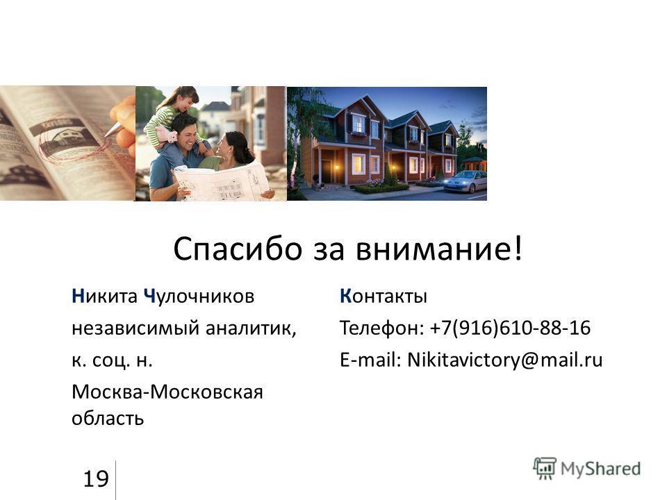 Спасибо за внимание! Никита Чулочников независимый аналитик, к. соц. н. Москва-Московская область Контакты Телефон: +7(916)610-88-16 E-mail: Nikitavictory@mail.ru 19