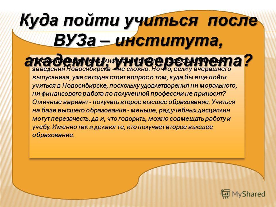 Пройти повышение квалификации в одном из высших учебных заведений Новосибирска – не сложно. Но что, если у вчерашнего выпускника, уже сегодня стоит вопрос о том, куда бы еще пойти учиться в Новосибирске, поскольку удовлетворения ни морального, ни фин