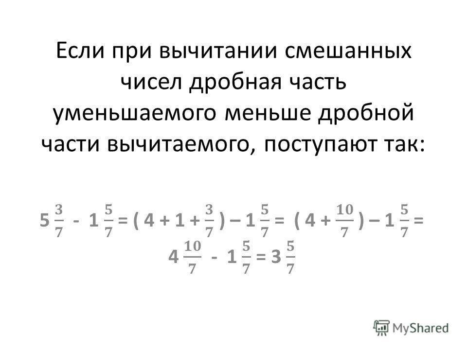 Если при вычитании смешанных чисел дробная часть уменьшаемого меньше дробной части вычитаемого, поступают так: