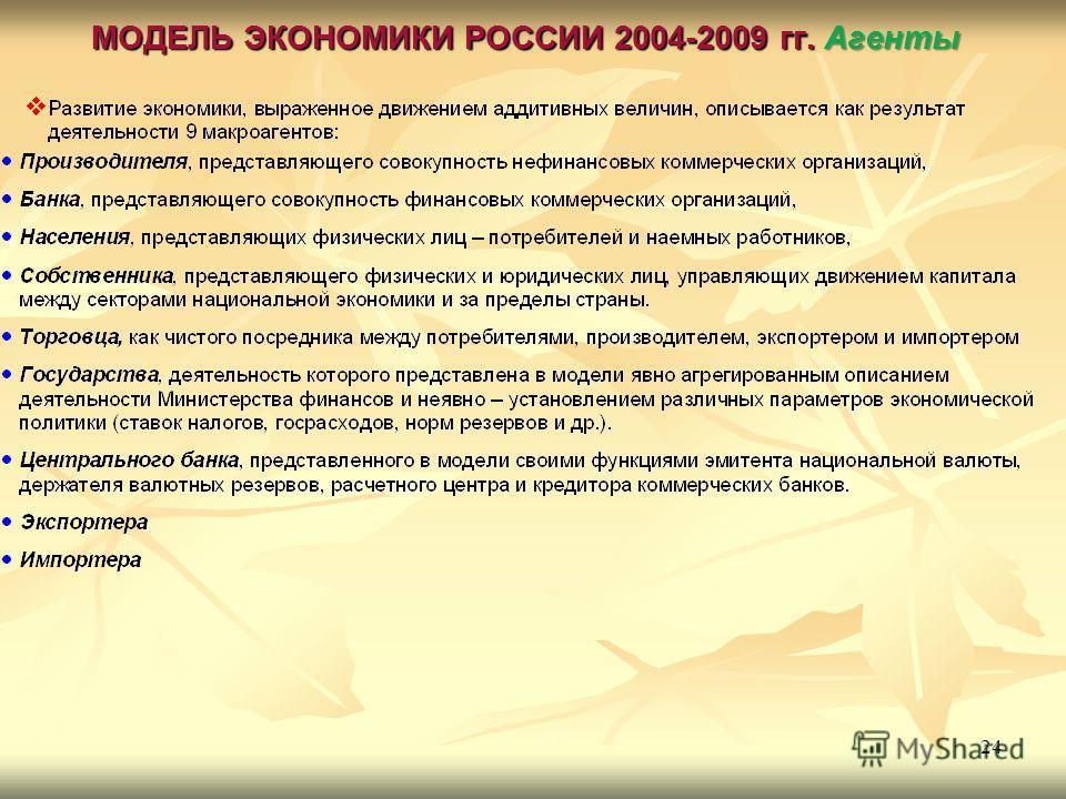 МОДЕЛЬ ЭКОНОМИКИ РОССИИ 2004-2009 гг. Агенты 24