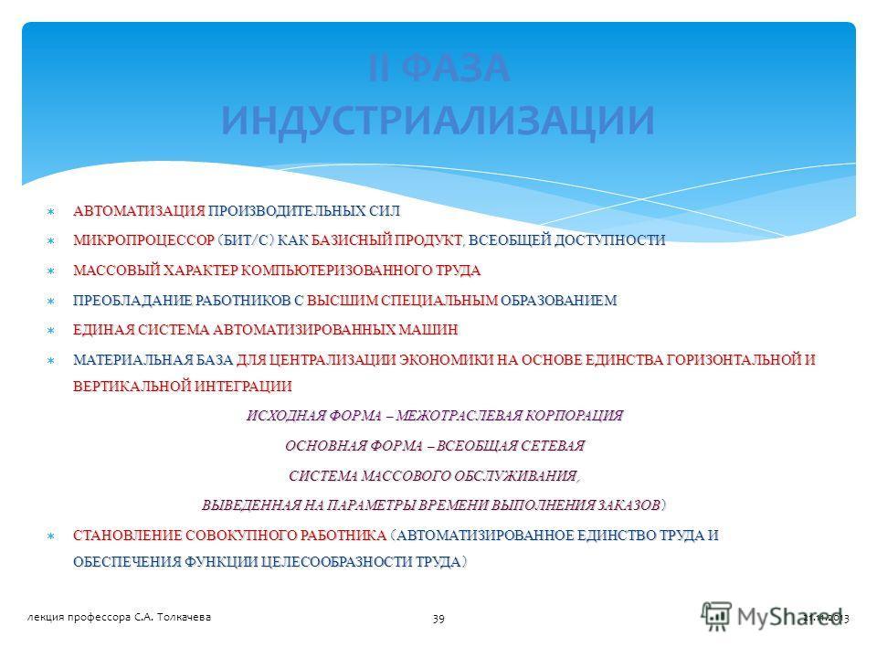 АВТОМАТИЗАЦИЯ ПРОИЗВОДИТЕЛЬНЫХ СИЛ АВТОМАТИЗАЦИЯ ПРОИЗВОДИТЕЛЬНЫХ СИЛ МИКРОПРОЦЕССОР (БИТ/С) КАК БАЗИСНЫЙ ПРОДУКТ, ВСЕОБЩЕЙ ДОСТУПНОСТИ МИКРОПРОЦЕССОР (БИТ/С) КАК БАЗИСНЫЙ ПРОДУКТ, ВСЕОБЩЕЙ ДОСТУПНОСТИ МАССОВЫЙ ХАРАКТЕР КОМПЬЮТЕРИЗОВАННОГО ТРУДА МАСС