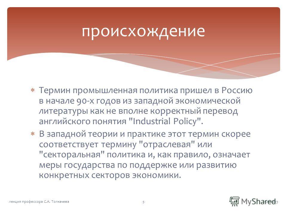 Термин промышленная политика пришел в Россию в начале 90-х годов из западной экономической литературы как не вполне корректный перевод английского понятия