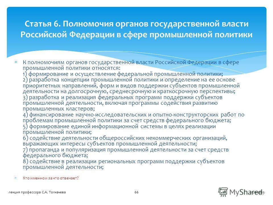 К полномочиям органов государственной власти Российской Федерации в сфере промышленной политики относятся: 1) формирование и осуществление федеральной промышленной политики; 2) разработка концепции промышленной политики и определение на ее основе при