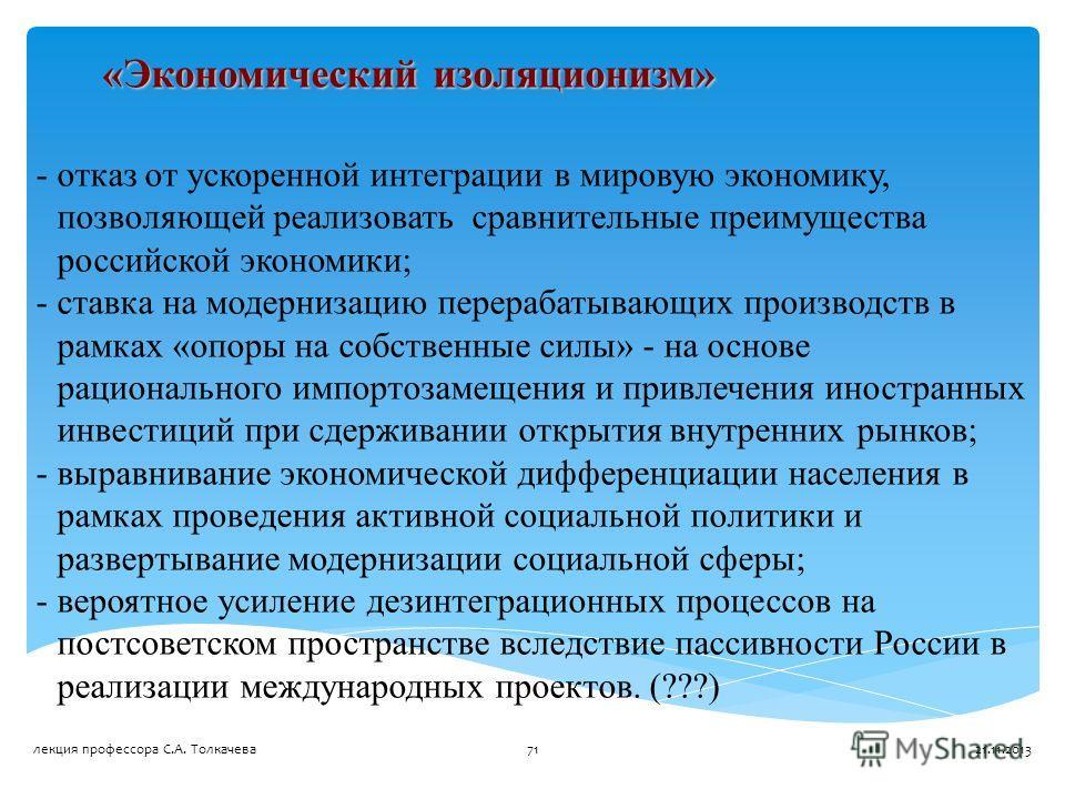 «Экономический изоляционизм» - отказ от ускоренной интеграции в мировую экономику, позволяющей реализовать сравнительные преимущества российской экономики; - ставка на модернизацию перерабатывающих производств в рамках «опоры на собственные силы» - н