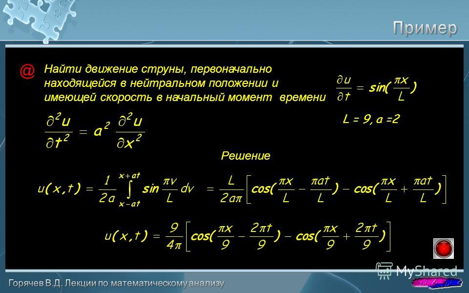 @ Найти движение струны, первоначально находящейся в нейтральном положении и имеющей скорость в начальный момент времени L = 9, a =2 Решение