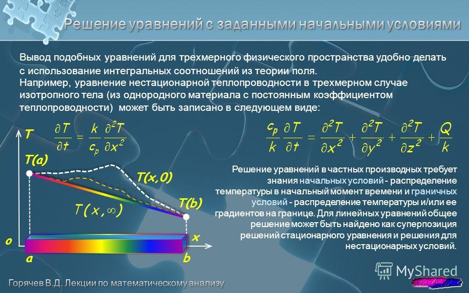 Вывод подобных уравнений для трехмерного физического пространства удобно делать с использование интегральных соотношений из теории поля. Например, уравнение нестационарной теплопроводности в трехмерном случае изотропного тела (из однородного материал