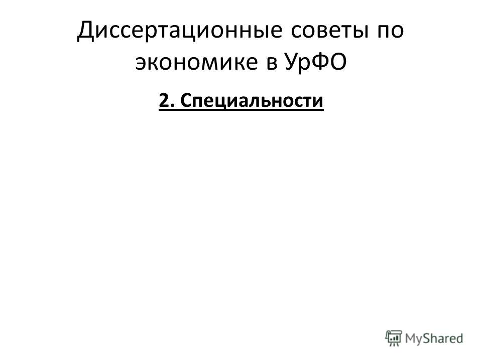 Диссертационные советы по экономике в УрФО 2. Специальности