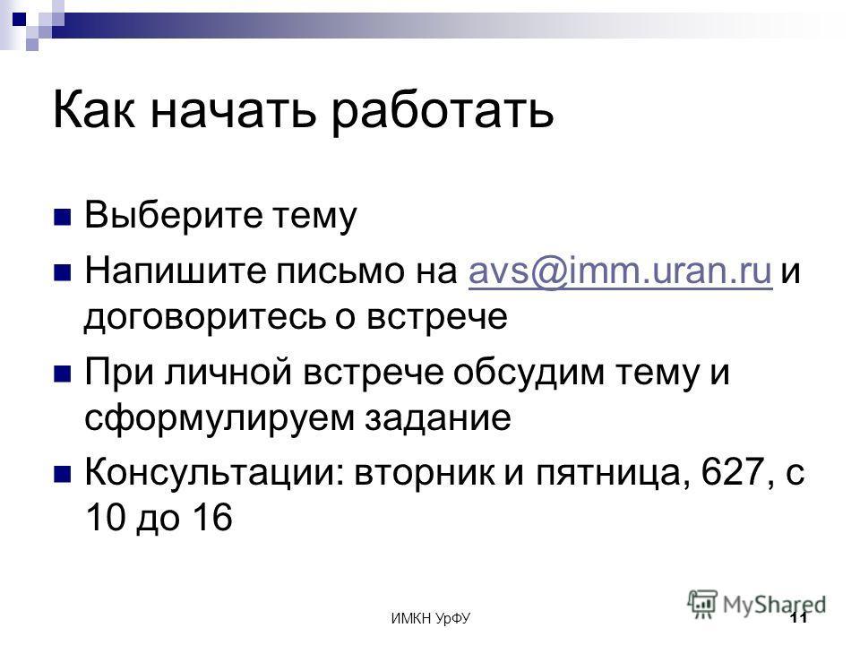 ИМКН УрФУ11 Как начать работать Выберите тему Напишите письмо на avs@imm.uran.ru и договоритесь о встречеavs@imm.uran.ru При личной встрече обсудим тему и сформулируем задание Консультации: вторник и пятница, 627, с 10 до 16