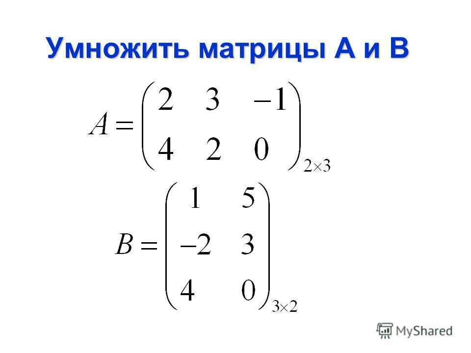 Умножить матрицы A и B