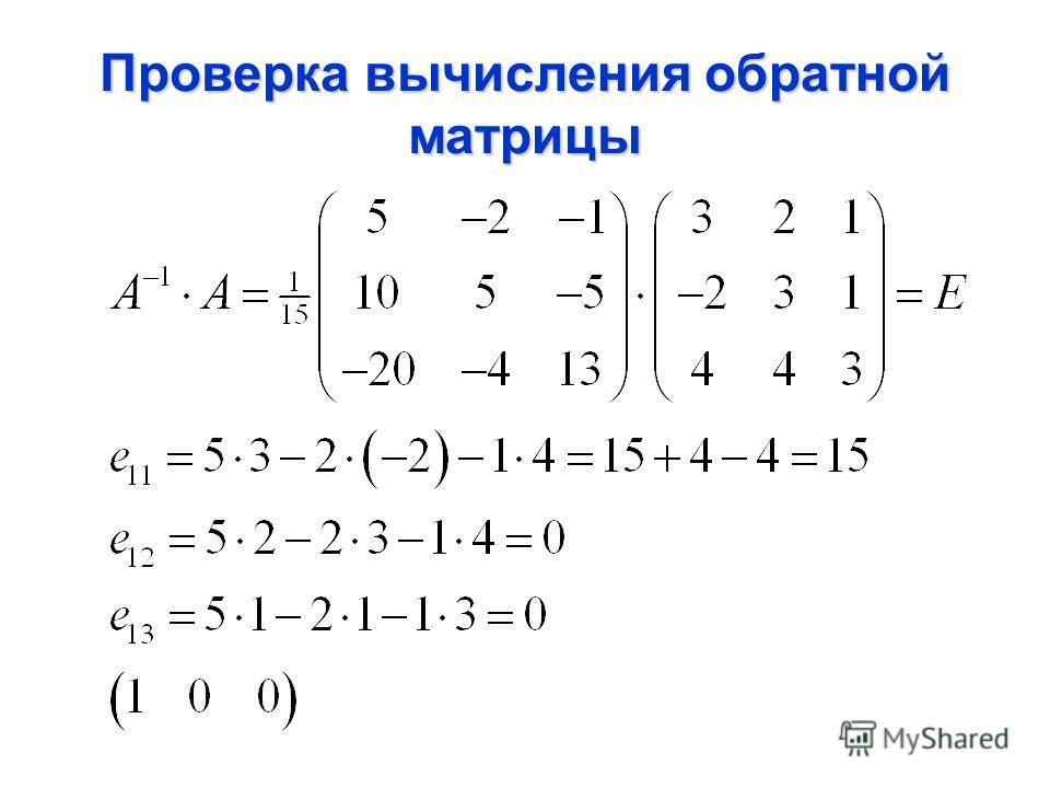 Проверка вычисления обратной матрицы